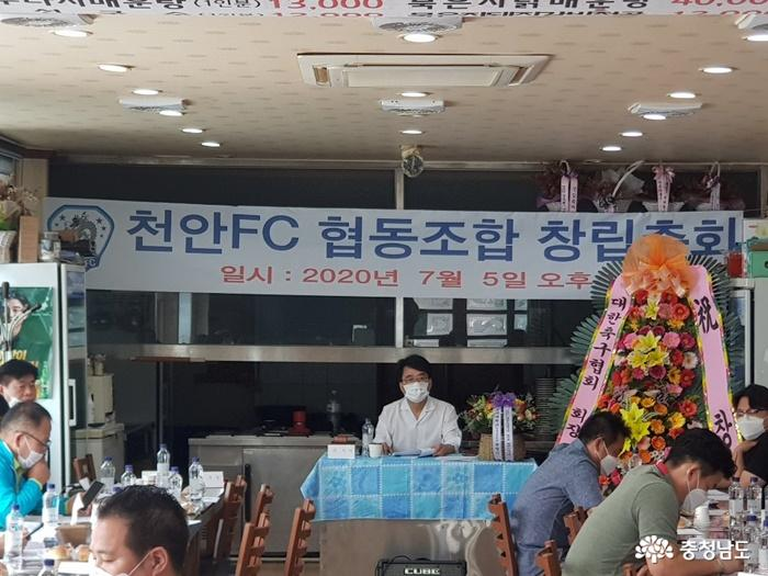 천안FC협동조합, 창립총회 갖고 3년 만에 '부활' 기지개