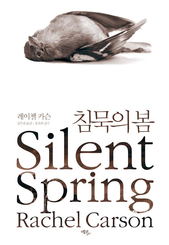 침묵의 봄은 여전히 유효하다