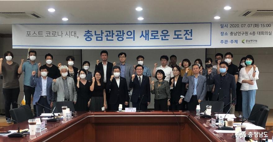 충남연구원, 충남관광 포스트 코로나 대응전략 세미나 개최