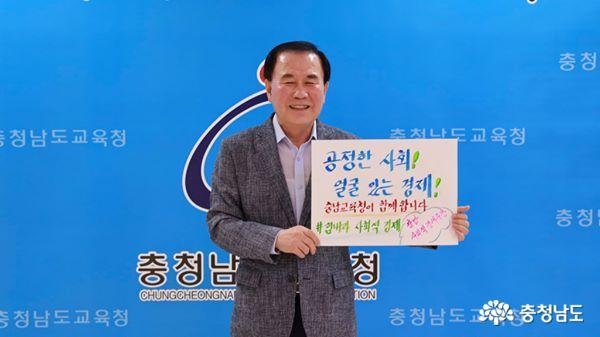 충남교육청 김지철 교육감, '충남 사회적경제 응원 이어가기' 동참