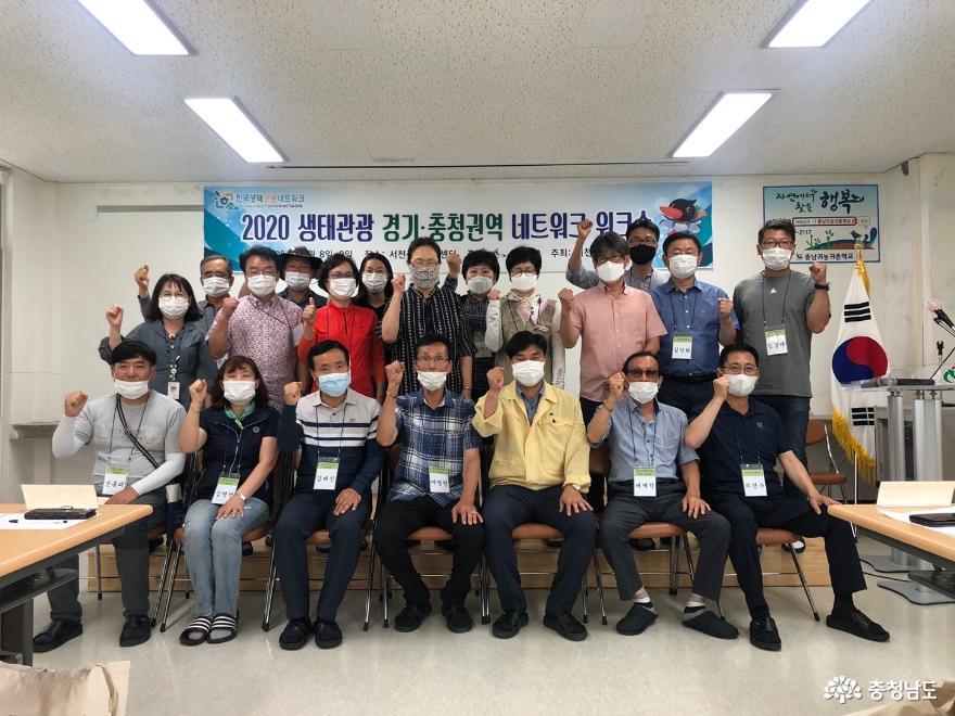 한국생태관광네트워크 경기충청권역 '서천 워크숍' 개최