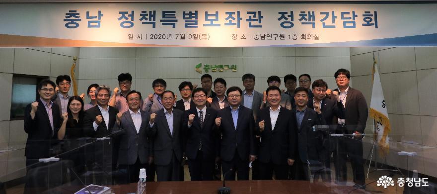 충남연구원, 충남 정책특별보좌관과의 간담회 개최
