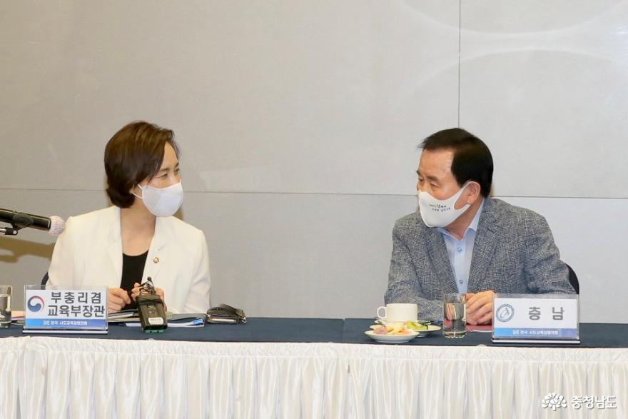 김지철 교육감, 충남 부여에서 개최한 전국시도교육감협의회-교육부 간담회 참석 1