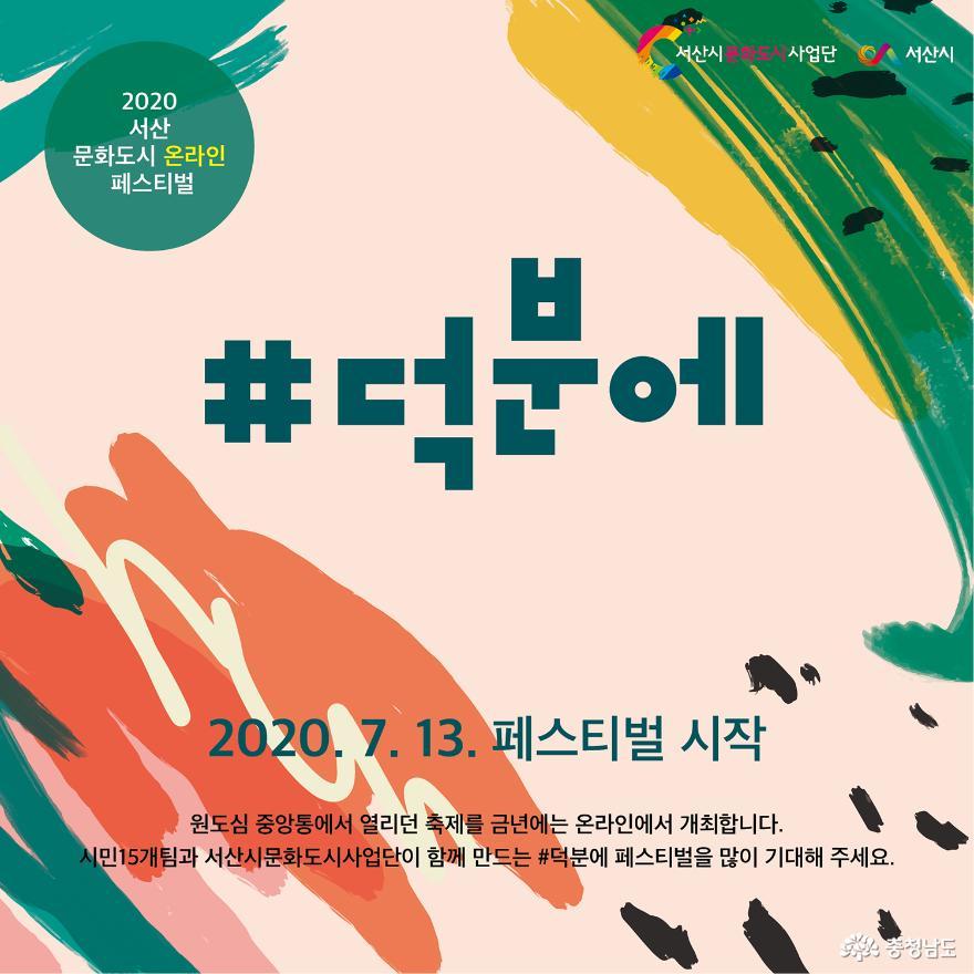 서산시, 2020 서산 문화도시 온라인 페스티벌 개최