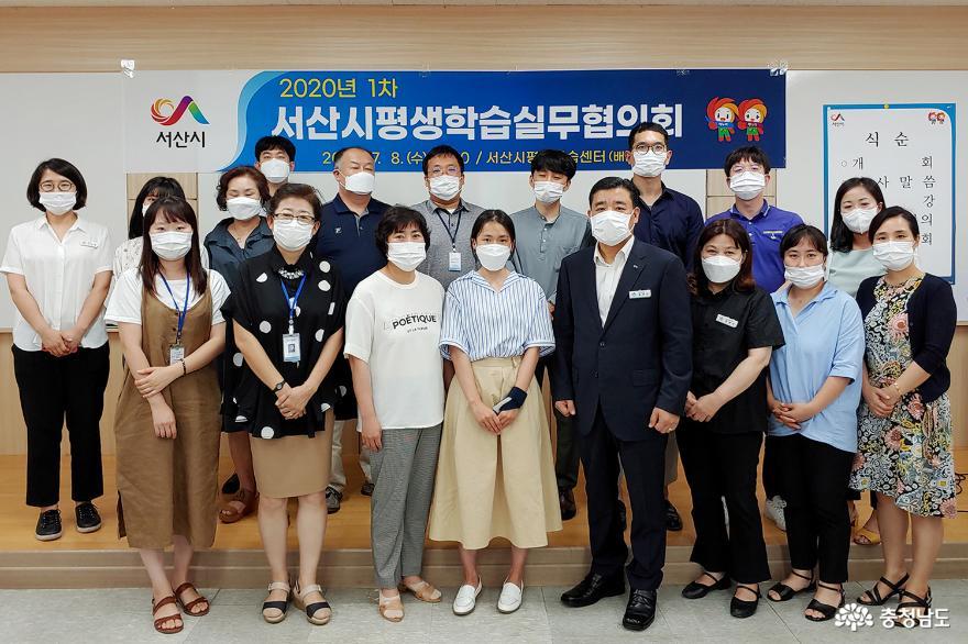 2020년 1차 서산시평생학습실무협의회 개최