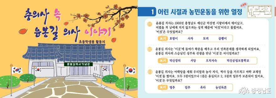 예산군 윤봉길의사기념관, 초등학생 대상 활동지 제작·운영