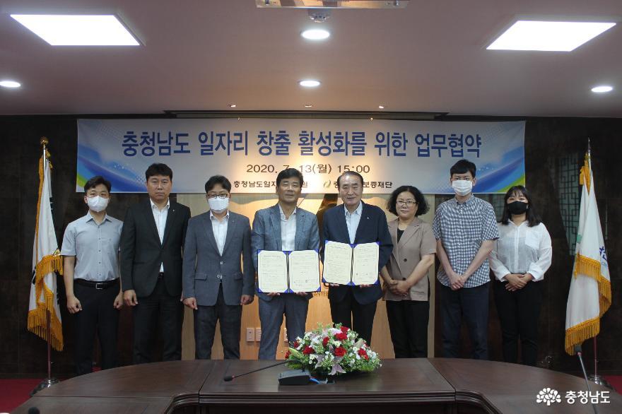 충남신용보증재단, 충남일자리진흥원과 일자리 창출 활성화 업무협약