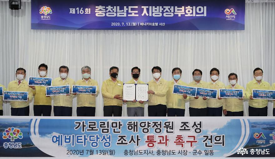 '가로림만 해양정원 조성' 예타 통과 촉구 1