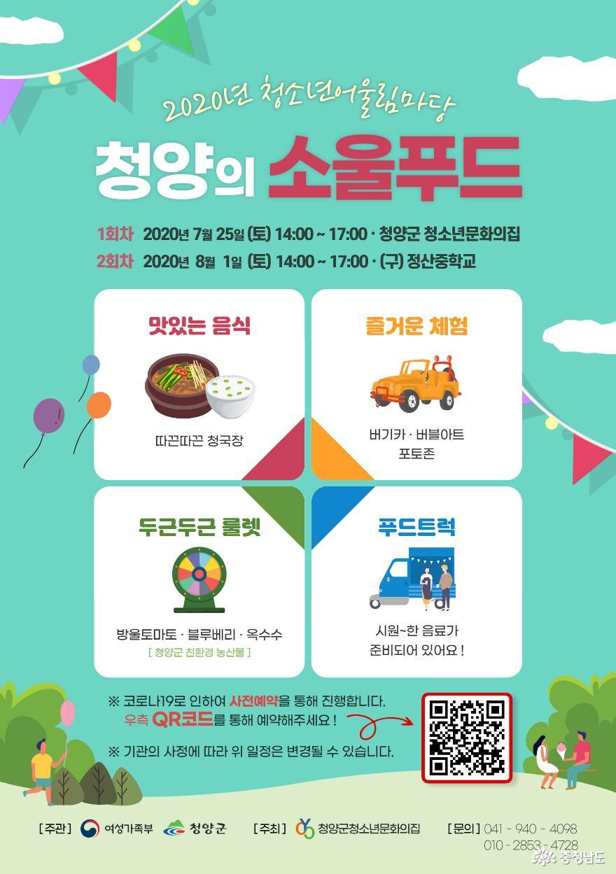 청양군, 온라인 요리대회 '청양의 소울푸드' 개최