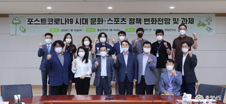 충남연구원, 충남 문화·스포츠정책 포스트 코로나 대응전략 세미나 개최