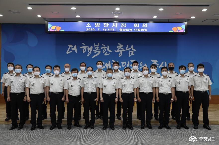 충남소방본부, 소방지휘관 회의 개최