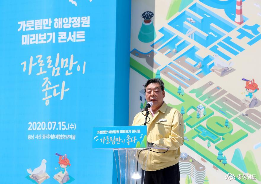 '숨쉬는 갯벌! 새로운 정원!' 가로림만 해양정원 결의대회 개최