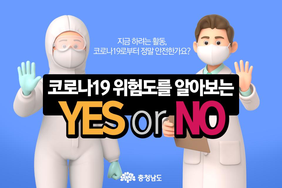 코로나19 위험도를 알아보는 YES or NO