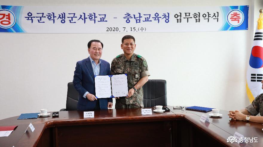 충남교육청, 육군학생군사학교와 업무협약 체결