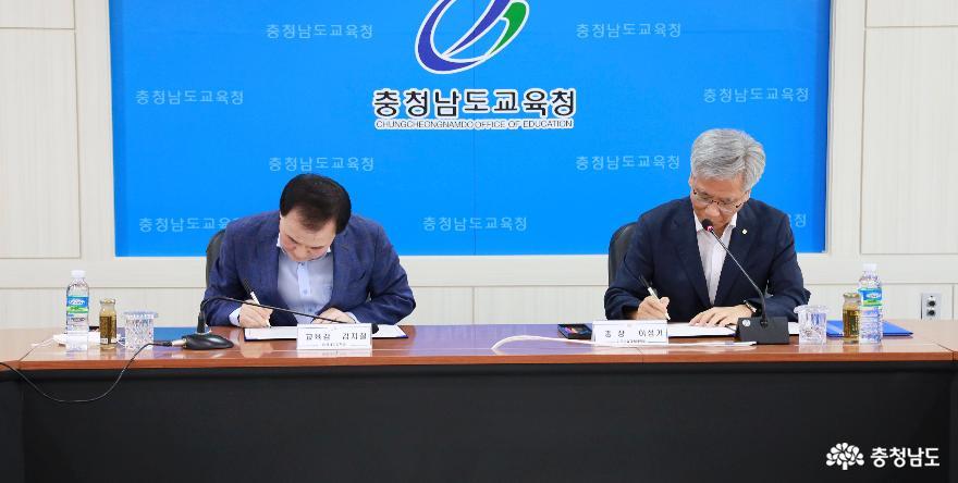 충청남도교육청, 한국기술교육대학교 상호교류 업무협약