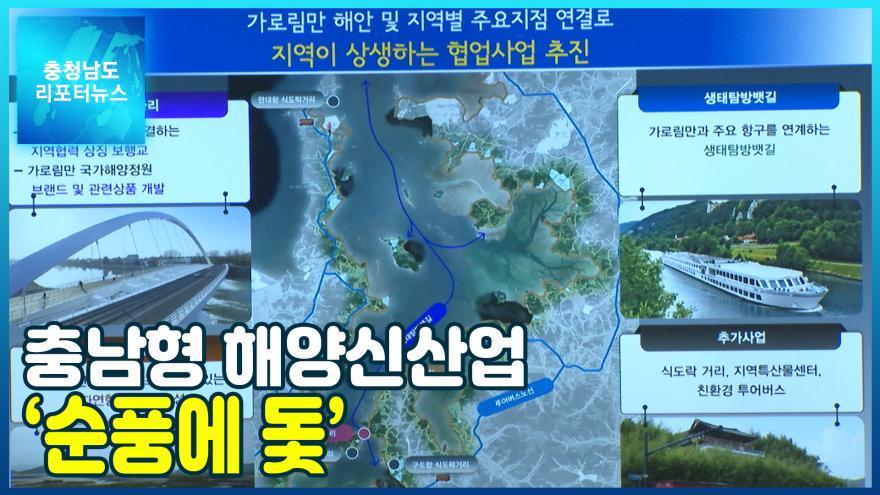 [NEWS]충남형 해양신산업 '순풍에 돛'