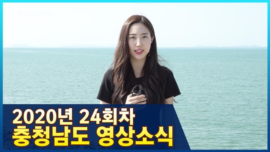 [종합]2020년 24회 충청남도영상소식