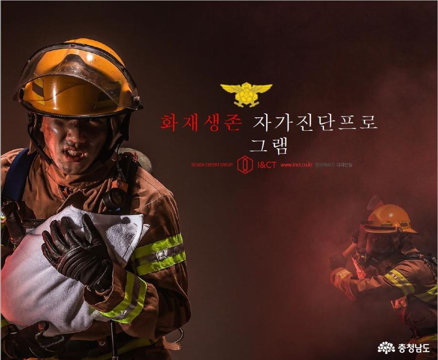 화재 발생 시 아는 만큼 높아지는 생존율 1