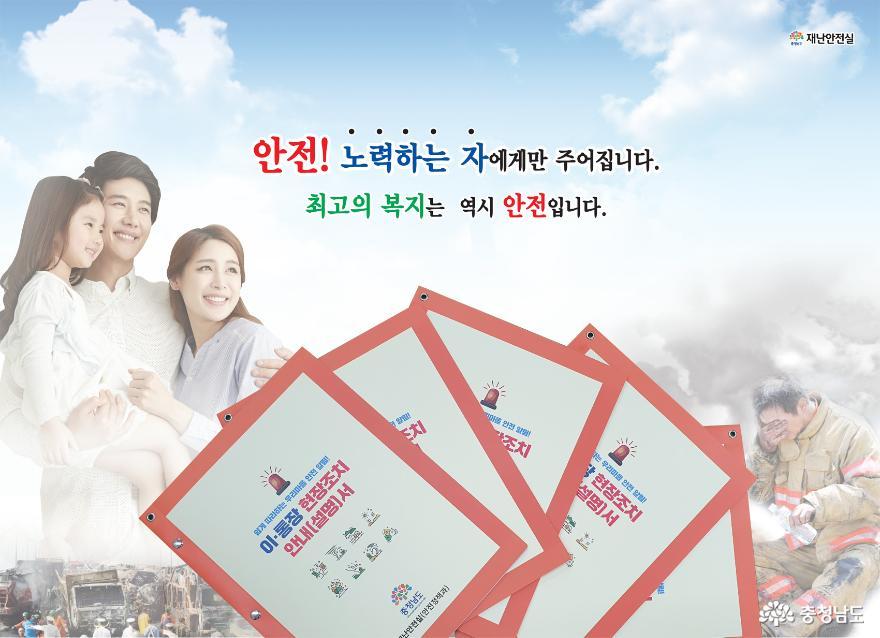 재난·사고 신속 대응…'이·통장 현장조치 매뉴얼' 제작