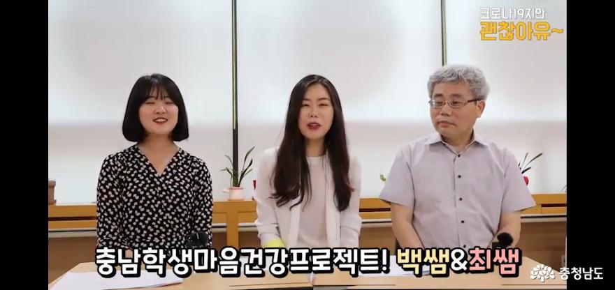 충남교육청, 「코로나19지만 괜찮아유」마음건강 동영상 탑재