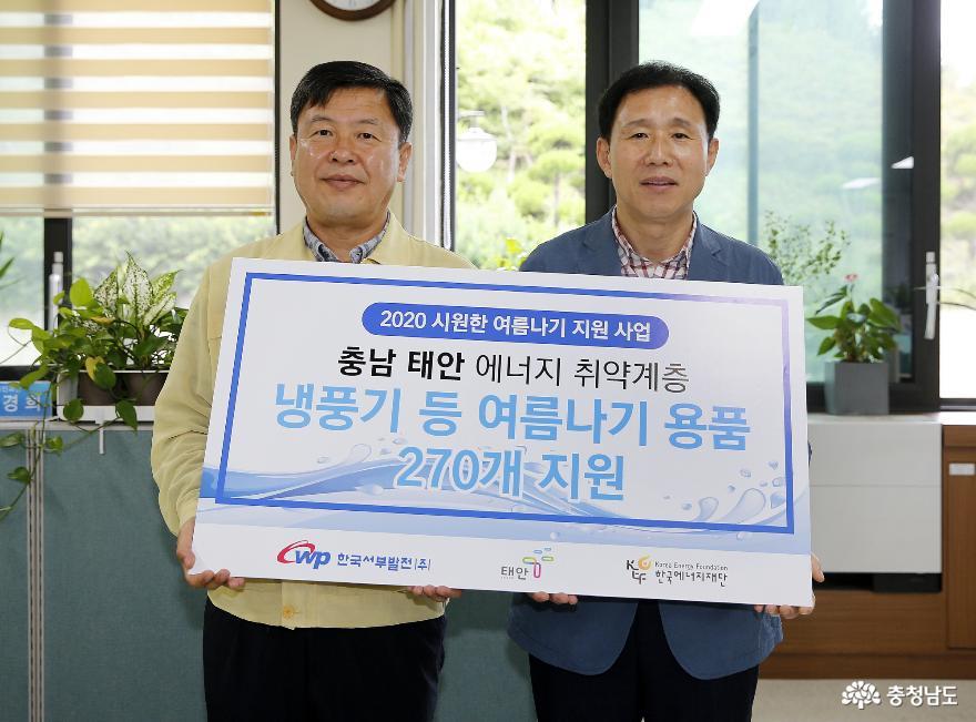 한국서부발전(주), 태안군에 '시원한 여름나기' 냉방물품 기탁