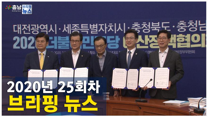 [NEWS]2020년 25회차 브리핑뉴스