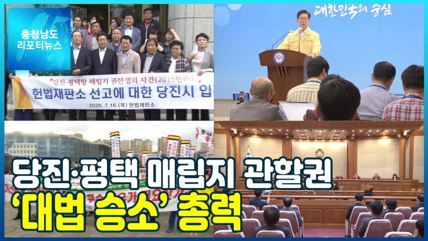 [NEWS]당진 평택 매립지 관할권 '대법 승소' 총력