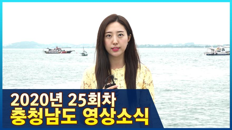 [종합]2020년 25회 충청남도영상소식