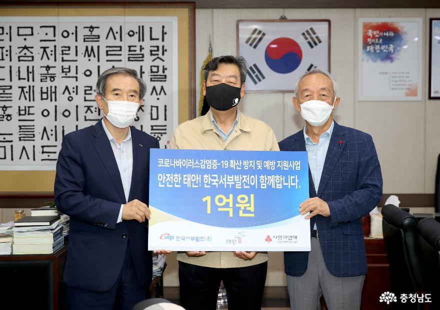 한국서부발전(주), 태안군에 1억 원 상당 코로나19 예방 '사랑의 방역물품' 기탁!