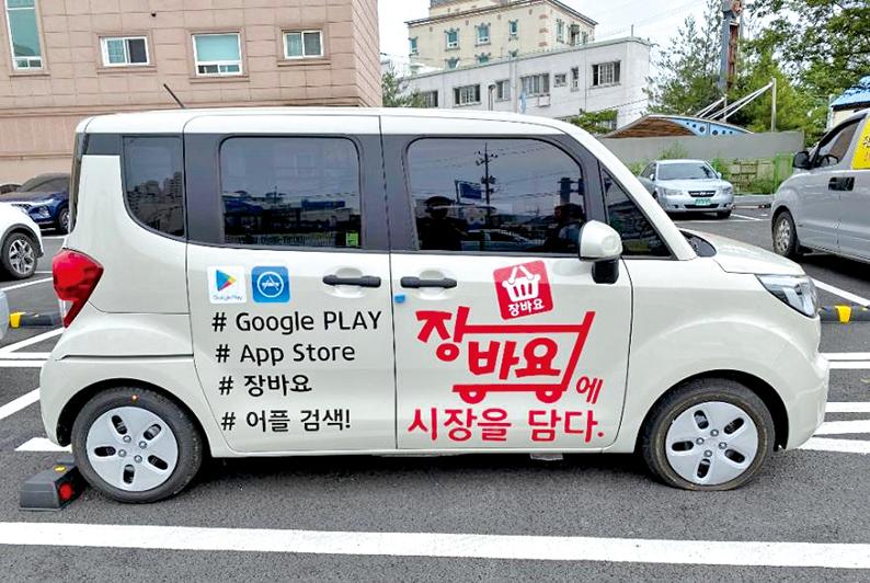 천안중앙시장 배달앱 '장바요' 불티