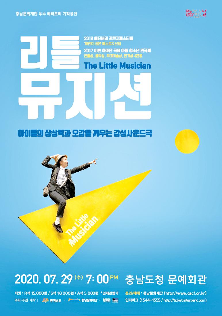 어린이 감성 음악극 '리틀 뮤지션' 개최