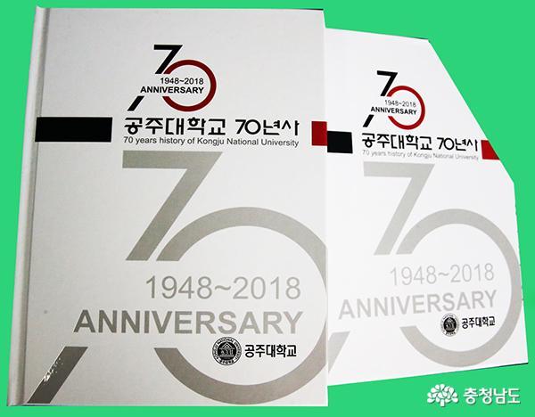 '공주대학교 70년사' 표지