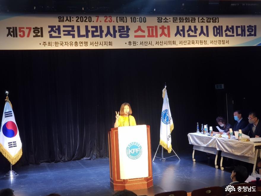 서산 인지초등학교 박가율-23일 열린 전국나라사랑 스피치 서산시대회 대상