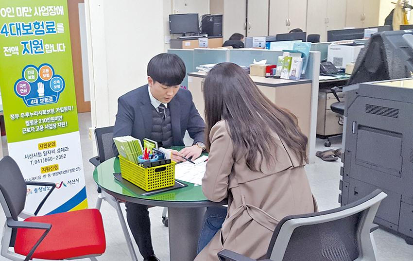소상공인이 사회보험료 지원과 관련해 상담을 받고 있다.