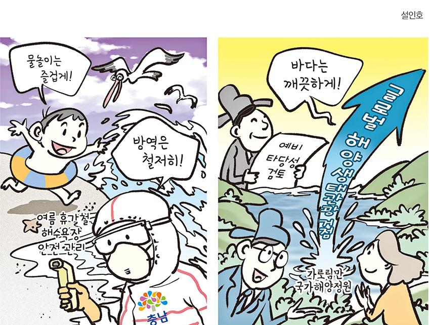 글로벌 해양생태관광 거점 1