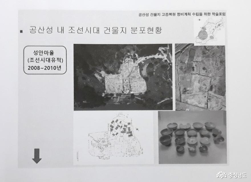 공북루 남쪽 발굴지루(옛 성안마을)