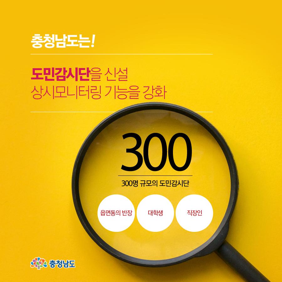 300명 규모의 도민감시단 신설