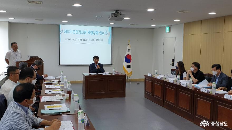 충남교육청 제3기 도민감사관 역량강화 연수