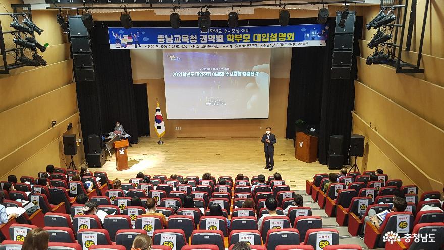 충남교육청, 권역별 학부모 대입설명회 개최
