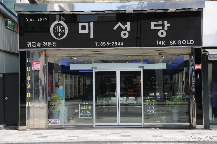 정직과 신용으로 일궈온 46년 역사 3