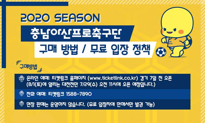 충남아산, 내달 1일부터 유관중 경기 진행 2