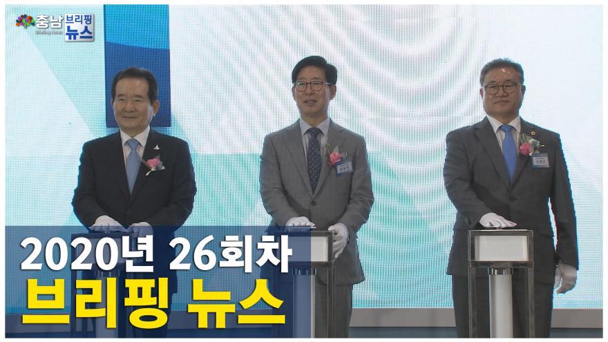 [NEWS]2020년 26회차 브리핑뉴스