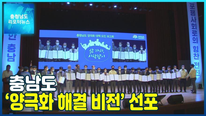 [NEWS]충남도, '양극화 해결 비전' 선포