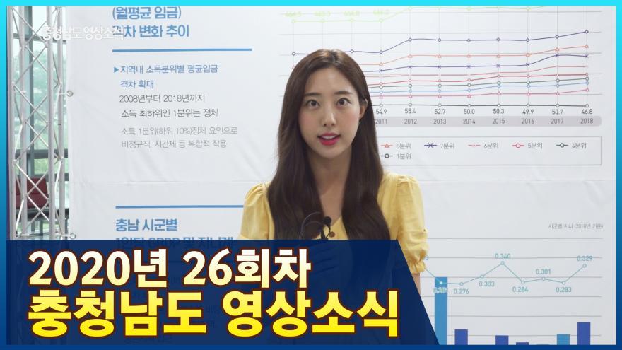 [종합]2020년 26회 충청남도영상소식