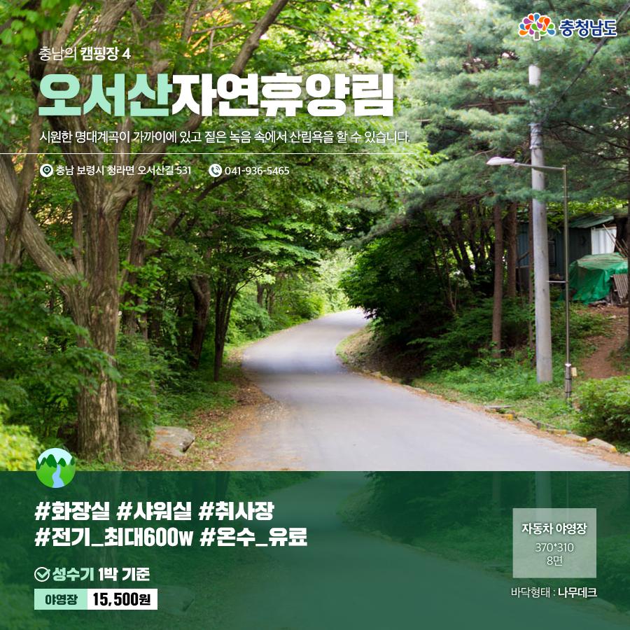 충남의 캠핑장 4, 오서산자연휴양림