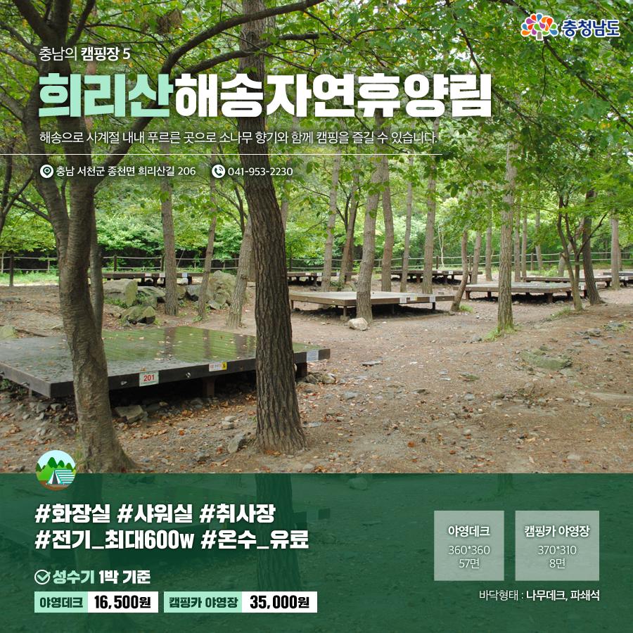충남의 캠핑장 5, 희리산해송자연휴양림