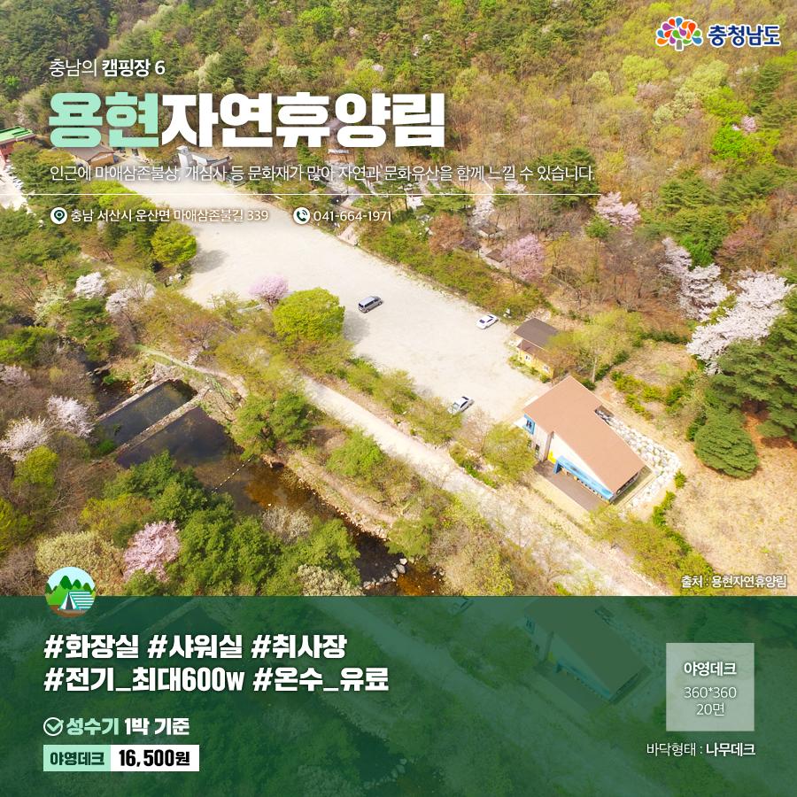 충남의 캠핑장 6, 용현자연휴양림