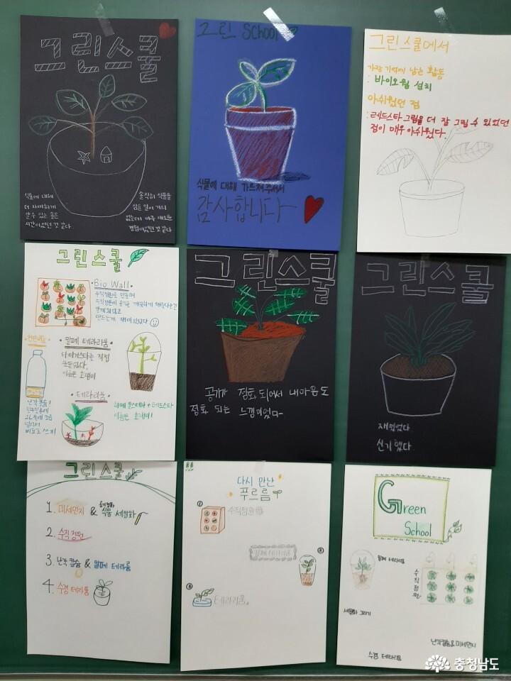 당진중학교에 식물공기청정기 바이오월이 설치되었어요 15