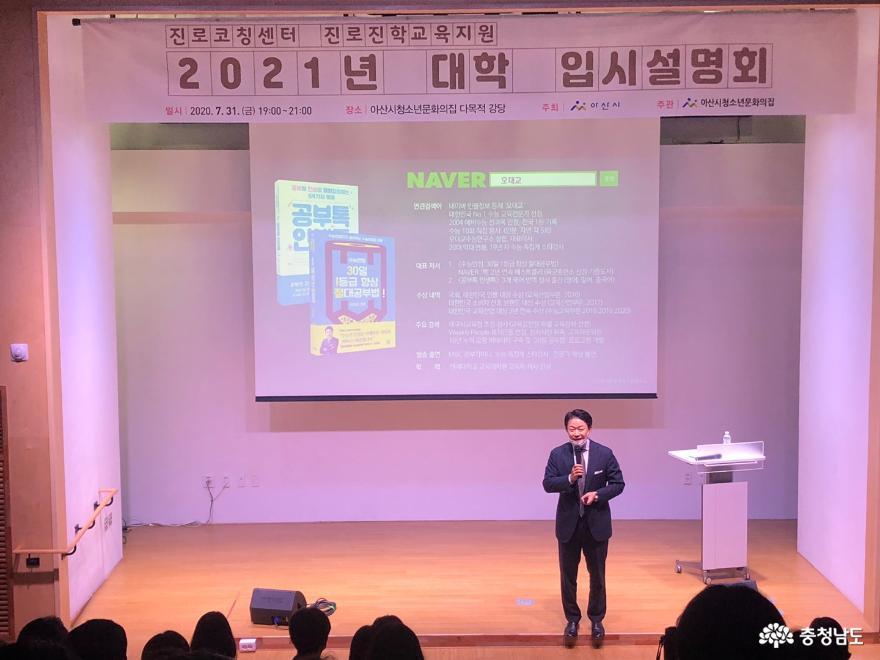 아산시, 진로진학교육지원 '2021년 대학 입시설명회' 개최