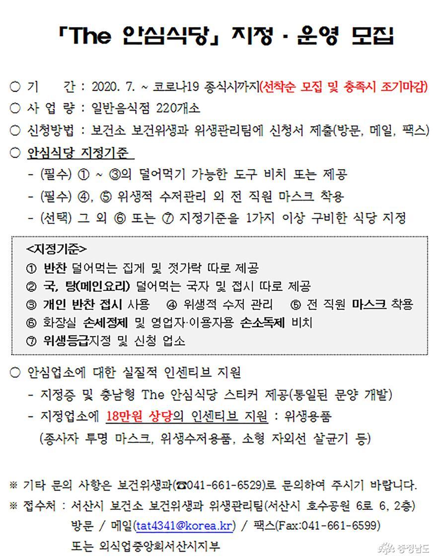 서산시, 코로나19'안심식당'참여업소 모집 1